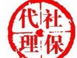 20年北京各区丰台社保代交 通州海淀朝阳社保代理