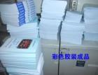彩页印刷 画册手提袋 写真喷绘 会议资料 来电优惠