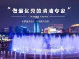 重庆长寿专业别墅外墙清洗,开荒保洁,重庆咏志家政服务公司