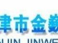 天津高低压电工上岗证——金巍职业培训学校