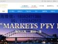 澳洲LT外汇招商