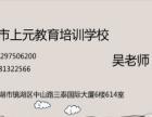 芜湖哪里有催乳师考试芜湖上元教育培训学校