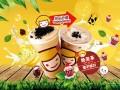台州快乐柠檬加盟 快乐柠檬加盟费多少钱 快乐柠檬奶茶店加盟
