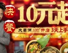 福州蒸菜加盟,30平米+万元起航,月入5万