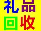 上海长期大量回收 老阿胶 东阿阿胶 福牌阿胶 等高档礼品