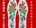 手工制作纯棉布十字绣鞋垫