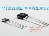 TMR2505传感器 TMR线性磁传感器 MDT多维一级代理