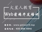 北京Web前端开发培训-web前端开发课程-想学网