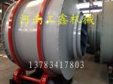 滚筒式干燥机 木屑烘干机 节能环保回转锯末烘干机 物料充分干燥