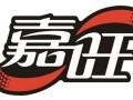 中式快餐店排名 嘉旺快餐快餐加盟第一品牌