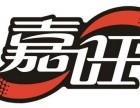 中式快餐店 嘉旺快餐快餐加盟**