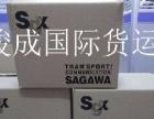 中山坦洲国际快递 中山至日本佐川专线 支持到付