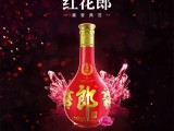 重庆郎酒15年红花郎53度酱香型白酒500ml