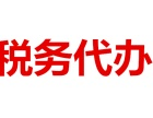 武汉嘉诺专业代理记账报税 验资审计