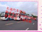 (广州到郴州的客车直达汽车在哪坐/多久到)