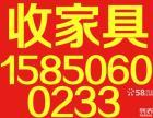 南京收 家具客厅 卧室家具 大小床 衣柜 沙发 餐桌