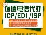 湖南长沙增值电信业务办理流程icp许可证申请要求时间