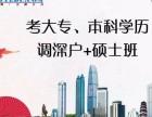 深圳英特教育学历提升自考1年半毕业轻松拿证