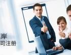 大陆人如何注册香港公司? 香港公司注册流程