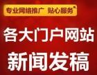 软文推广 新闻发布 门户网站百度新闻源收录