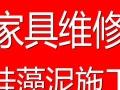 沙发坏了 找哈尔滨艺屋家具维修美容公司上门服务