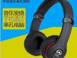 乐普士 LPS-2014手机耳机头戴式 单孔电脑游戏耳麦线控低音