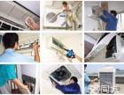 专业空调清洗 空调杀菌除螨 空调消毒