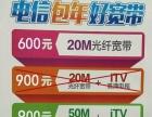 常州电信宽带,20M包年540元,50M送itv