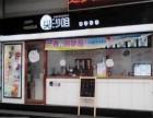 深圳加盟尖沙咀奶茶加盟费多少钱加盟前景怎么样?