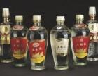 莱西高价回收高档名酒 回收年份茅台酒 回收五粮液