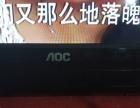 二手冠捷26寸液晶电视出售