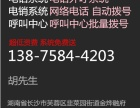 免费安装电话系统电话外呼系统电话批量拨号系统电话群呼系统