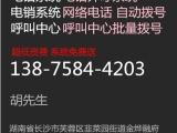 免费办理长沙电话系统电话外呼系统电话批量拨号系统电话群呼系统