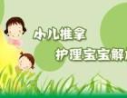 龙华民治专业小儿推拿调理儿童感冒发烧脾胃虚