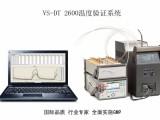 fluke有线多路温度验证仪 无线温度验证仪