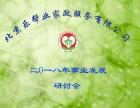 北京乐帮业家政公司法人王志民