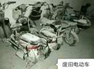 回收废旧电动车回收电池100元
