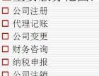 天津西青区代理记账公司注册公司变更迁址