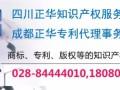 成都商标申请可找-四川正华知识产权服务有限公司