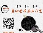 启心堂书法工作室——专注书法教育十年!