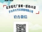 北京现代沂水乔丰4S店全新胜达最高优惠3万元