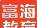 日语N1级签约签约班富海外语教育通过率高