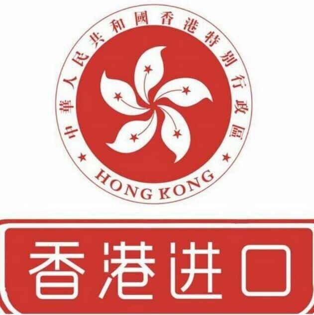 香港各类食品 化妆品 红酒 私人物品等进口清关至拉萨