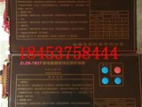 ZLZB-7B2T微电脑智能综合保护装置+全国包邮