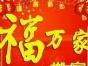 滨州福万家家政服务公司