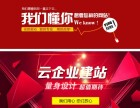 H5响应式 三站合一 网站定制 深圳高端网站建设