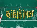 高明英语培训班,英语口语速成班