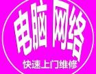 广州笔记本上门维修 笔记本除尘 系统重装 网络维修服务
