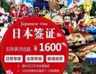 日本签证申请山东领区一手递签