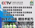 【金美途】洗衣液 洗手液生产设备配方厂家 免费加盟